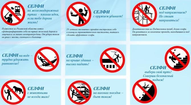 campanie selfie ministerul de interne al rusiei