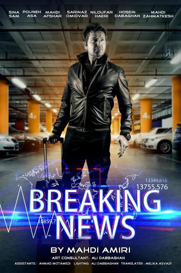 Mahdi Amiri breaking news cine-book winner afis poster