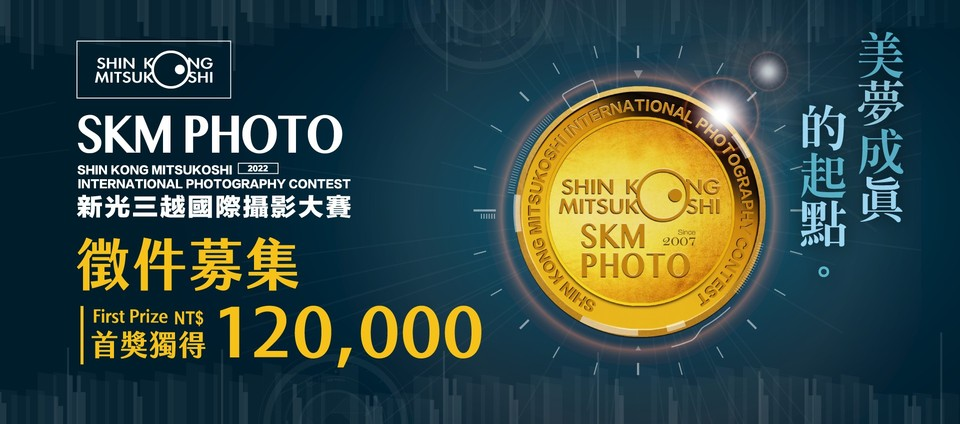 poza afis SKM Photography Contest 2022
